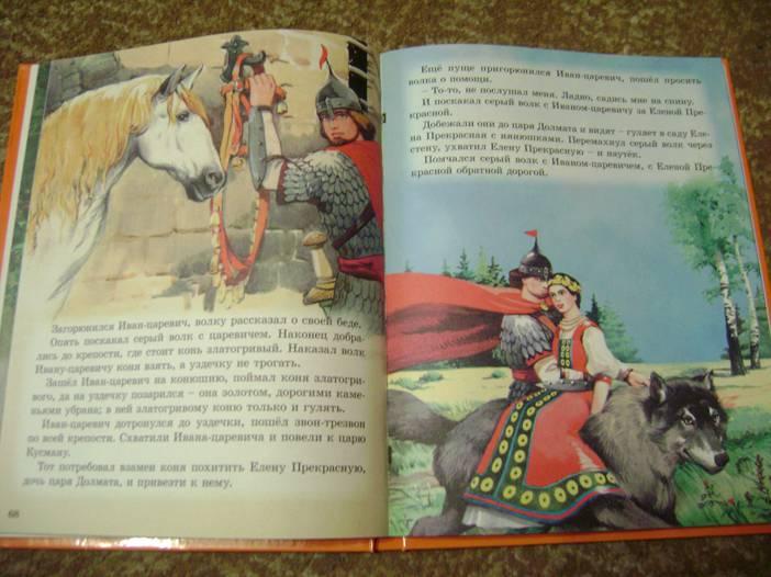 Иллюстрация 34 из 39 для Любимые волшебные сказки | Лабиринт - книги. Источник: Batterfly