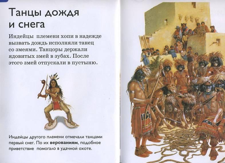 много стихи для индейца выглядит