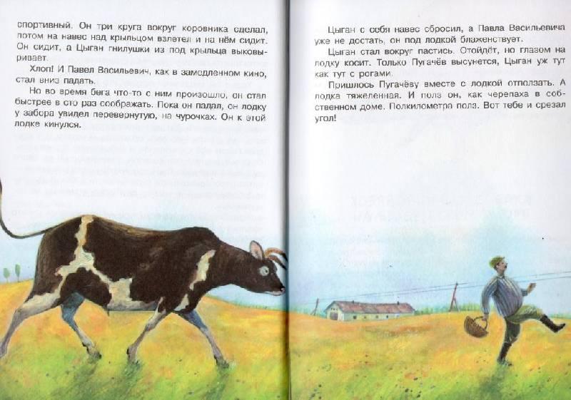 Иллюстрация 5 из 21 для Рассказы и новые стихи - Эдуард Успенский | Лабиринт - книги. Источник: Zhanna