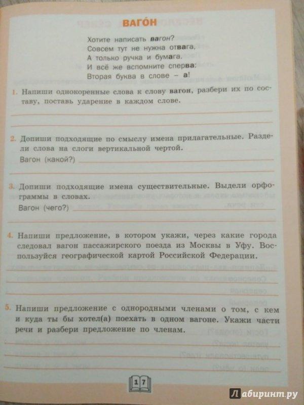 Иллюстрация 8 из 12 для Словарная работа. 3 класс. Рабочая тетрадь. ФГОС - Жиренко, Шестопалова   Лабиринт - книги. Источник: Тайна