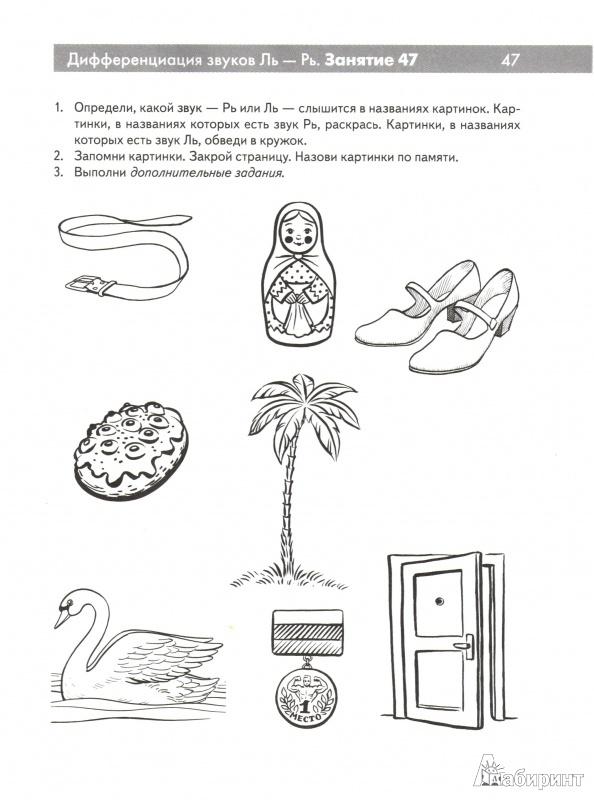 Дифференциация звуков р-л картотека заданий в картинках для дошкольника