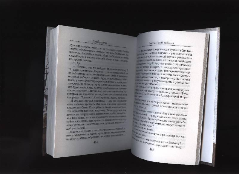 Иллюстрация 10 из 16 для Смерть - дело одинокое - Рэй Брэдбери | Лабиринт - книги. Источник: Романтик-Негодяй