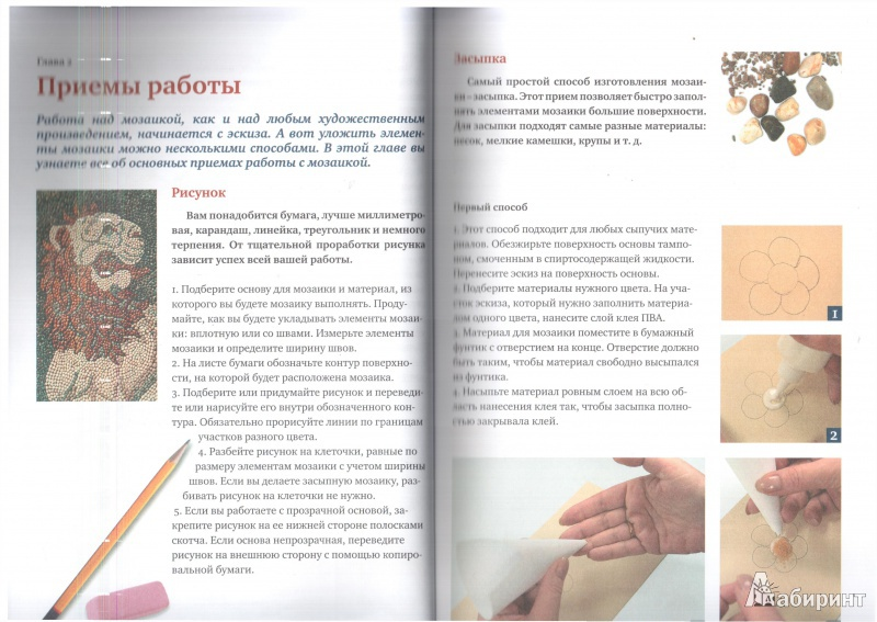 Иллюстрация 2 из 9 для Мозаика у вас дома: техники, идеи, решения - Анна Зайцева | Лабиринт - книги. Источник: Юлия Короткова