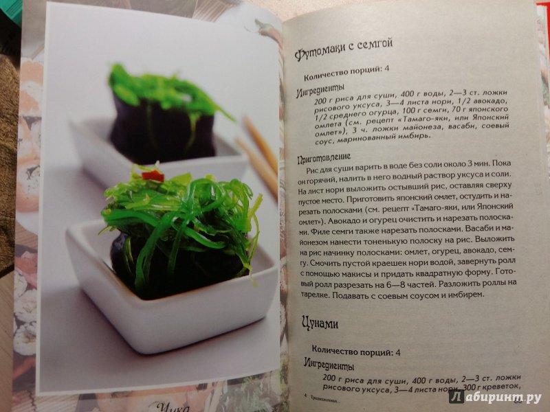Иллюстрация 2 из 34 для Традиционная и современная японская кулинария. Меню для дома и ресторана - Балакина, Долотова, Грачева | Лабиринт - книги. Источник: Лариса Щербакова