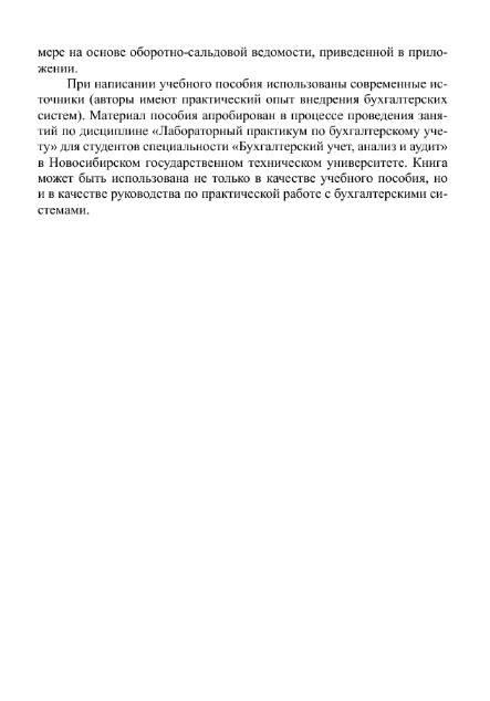 Иллюстрация 7 из 7 для Бухгалтерский учет в программе 1С: Бухгалтерия 8.0. Лабораторный практикум: учебное пособие - Гридасов, Чурин, Чурина | Лабиринт - книги. Источник: Золотая рыбка