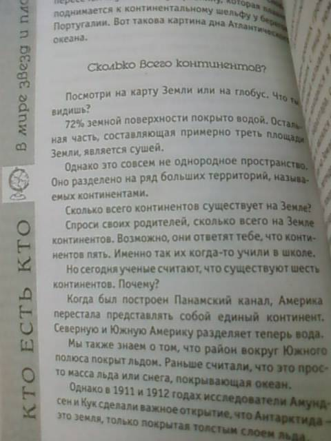 Иллюстрация 14 из 15 для Кто есть кто в мире звезд и планет - Ситников, Шалаева, Ситникова | Лабиринт - книги. Источник: lettrice