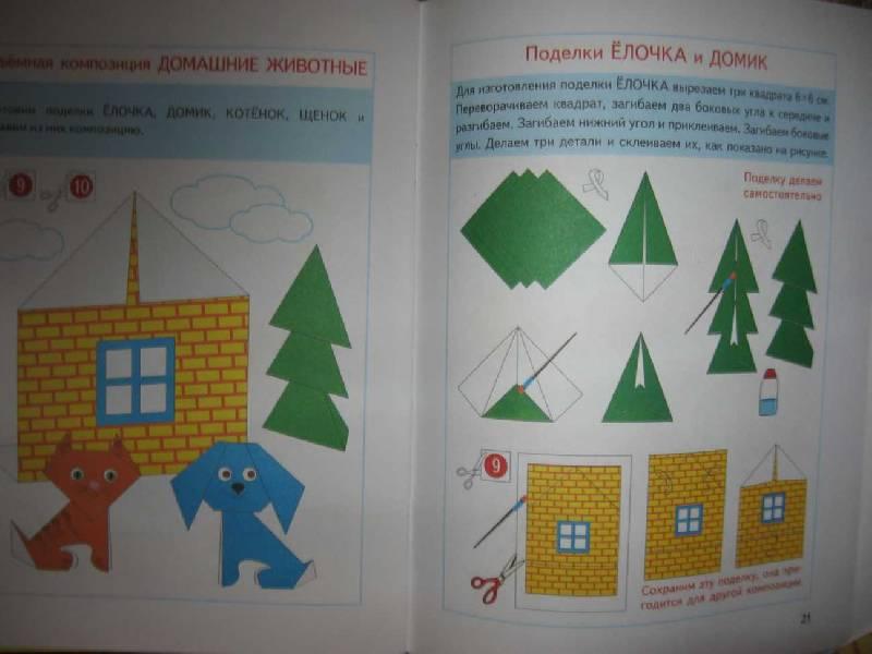 Иллюстрация 5 из 21 для Поделки из бумаги - Анистратова, Гришина | Лабиринт - книги. Источник: Сусекова  Ольга Рифкатовна