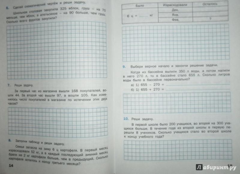 Иллюстрация 6 из 22 для Математический тренажер. 4 класс. Текстовые задачи. ФГОС - Давыдкина, Максимова | Лабиринт - книги. Источник: Наталья