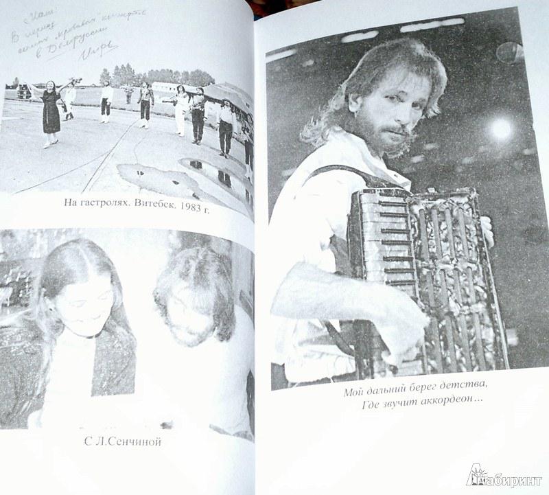 Иллюстрация 8 из 10 для Крестный путь Игоря Талькова - Талькова, Тальков | Лабиринт - книги. Источник: Леонид Сергеев