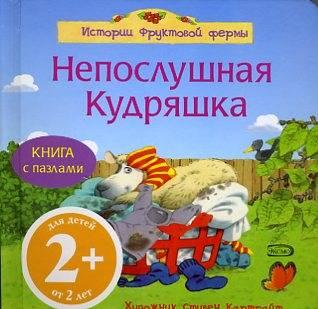 Иллюстрация 1 из 2 для 2+ Непослушная кудряшка (книга с пазлами) | Лабиринт - книги. Источник: Цветочек