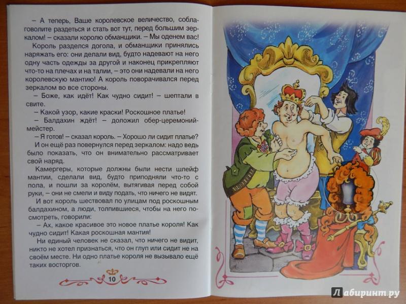 Иллюстрация 15 из 33 для Новое платье короля - Ханс Андерсен | Лабиринт - книги. Источник: Мелкова  Оксана