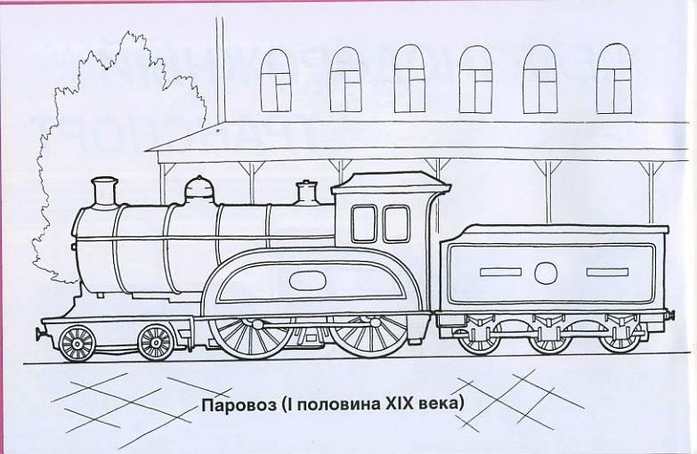 иллюстрация 4 из 10 для железнодорожный транспорт раскраска