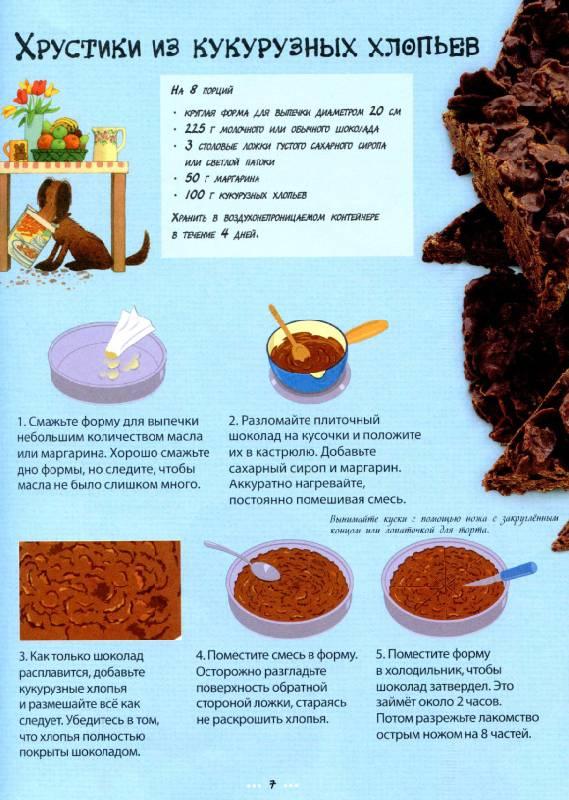 Иллюстрация 10 из 14 для 5+ Моя первая кулинарная книга | Лабиринт - книги. Источник: Кнопа2