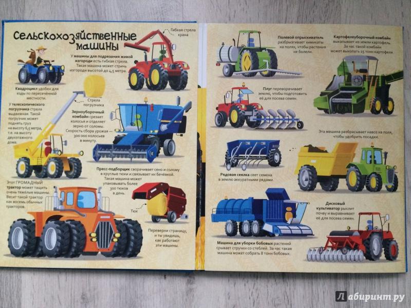 Иллюстрация 3 из 6 для Большая книга о больших машинах. Для детей от 4 лет | Лабиринт - книги. Источник: Румянцева  Светлана