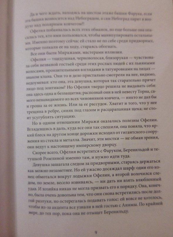 Иллюстрация 25 из 44 для Сквозь зеркала. Книга 2. Тайны Полюса - Кристель Дабо | Лабиринт - книги. Источник: Petit Morte