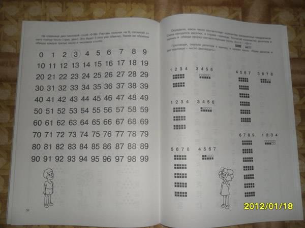 Иллюстрация 7 из 9 для Обучение счёту. Я считаю до 100 - Николай Бураков | Лабиринт - книги. Источник: mogitatiana