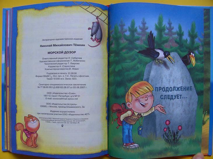 Иллюстрация 7 из 23 для Морской дозор - Николай Темкин | Лабиринт - книги. Источник: мама малыша