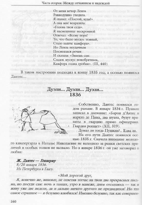 Иллюстрация 4 из 5 для Пушкин: Непричесанная биография. Издание 4-е дополненное - Леонид Аринштейн | Лабиринт - книги. Источник: SpyLady