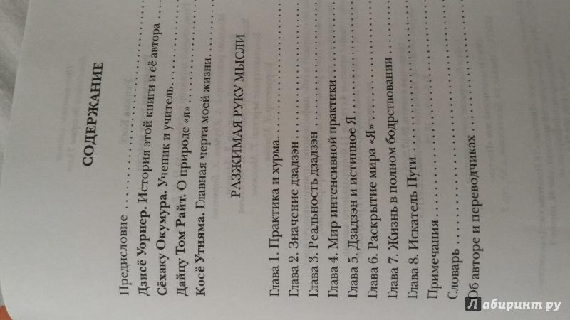 Иллюстрация 2 из 11 для Разжимая руку мысли. Суть дзен-буддизма - Косё Утияма   Лабиринт - книги. Источник: Кондрашова  Татьяна Станиславовна
