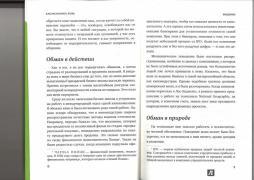 памела мейер как распознать ложь pdf