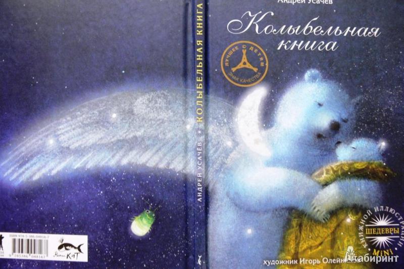 Иллюстрация 15 из 20 для Колыбельная книга - Андрей Усачев   Лабиринт - книги. Источник: Тимонова  Ирина