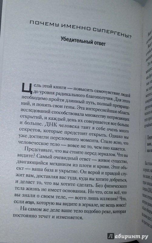 Иллюстрация 16 из 28 для Супергены - Чопра, Танзи | Лабиринт - книги. Источник: Маркона