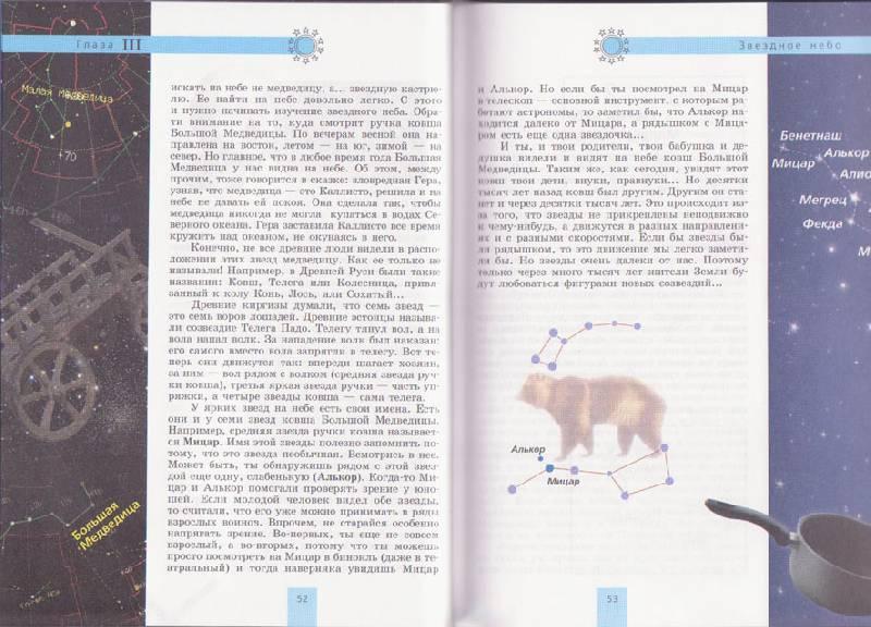 Иллюстрация 19 из 22 для Твоя Вселенная: Книга для любителей необычных путешествий - Ефрем Левитан   Лабиринт - книги. Источник: Ёжик