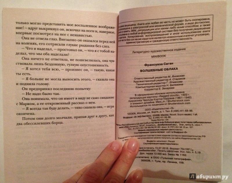 Иллюстрация 13 из 22 для Волшебные облака - Франсуаза Саган | Лабиринт - книги. Источник: Верунчик