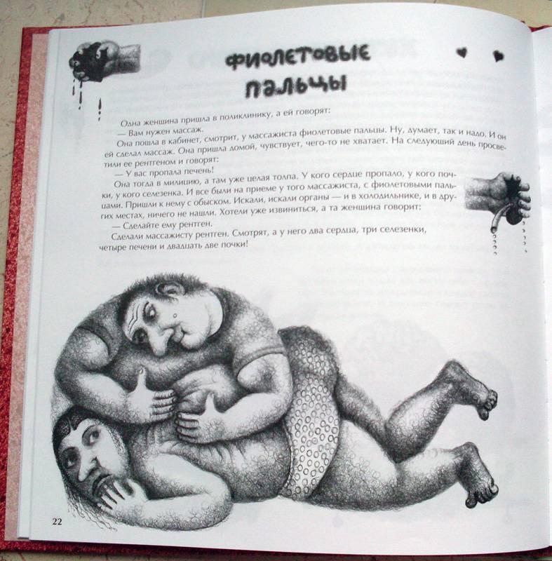 Иллюстрация 16 из 23 для Настоящие страшилки - Сергей Седов | Лабиринт - книги. Источник: просто так