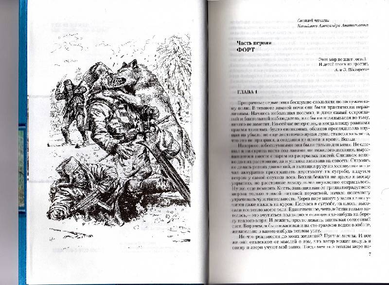 Иллюстрация 6 из 16 для Приграничье. Клинок стужи: Лед; Скользкий - Павел Корнев | Лабиринт - книги. Источник: Great Player