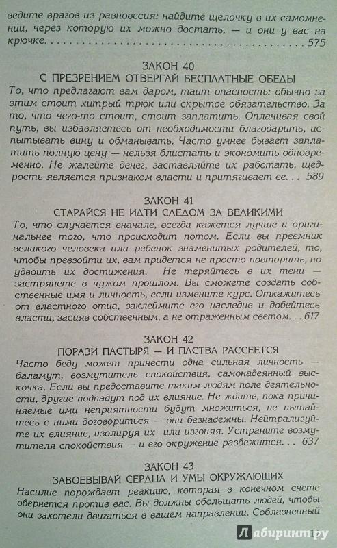 Иллюстрация 13 из 16 для 48 законов власти - Роберт Грин   Лабиринт - книги. Источник: Эдуард Валеев