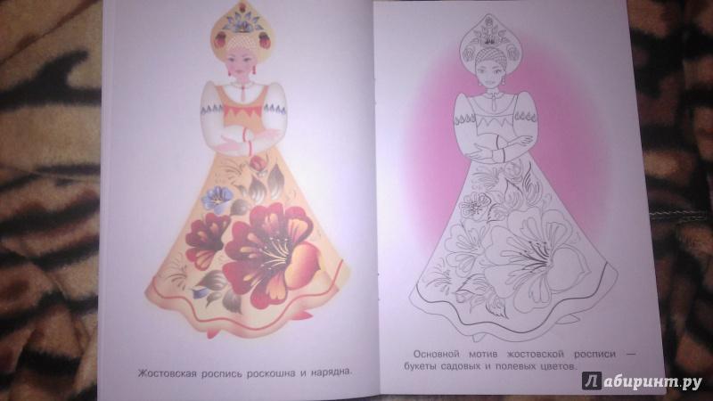 Иллюстрация 2 из 29 для Раскраска. Узоры России (девочки в ...