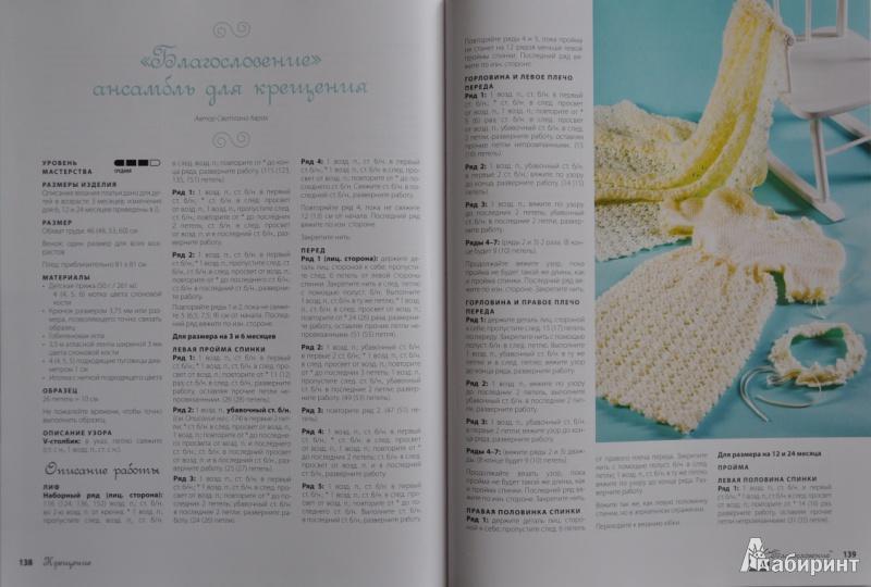 Иллюстрация 29 из 32 для Очаровательные модели, связанные крючком, для малышей от 0 до 5 лет - Бобби Матела | Лабиринт - книги. Источник: NDusha