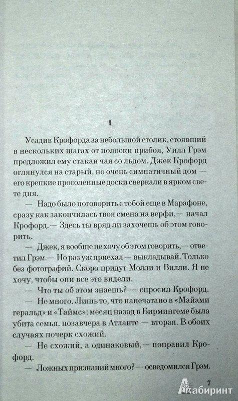 Иллюстрация 4 из 8 для Красный Дракон - Томас Харрис   Лабиринт - книги. Источник: Леонид Сергеев