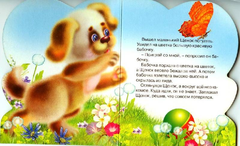 Иллюстрация 1 из 3 для Забавный щенок - Елена Пыльцына | Лабиринт - книги. Источник: Zhanna