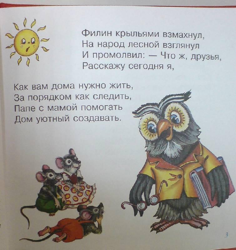 Иллюстрация 1 из 3 для Домашний этикет - Галина Шалаева   Лабиринт - книги. Источник: Настёна