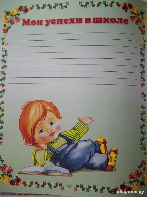 Иллюстрация 14 из 14 для Самый первый альбом нашего малыша - Юлия Феданова   Лабиринт - сувениры. Источник: Соня-А