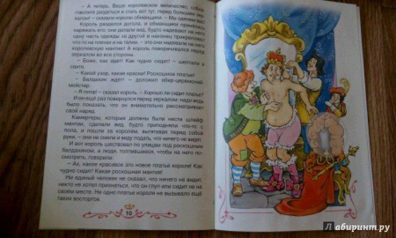 Иллюстрация 24 из 33 для Новое платье короля - Ханс Андерсен | Лабиринт - книги. Источник: Захарчук  Елизавета
