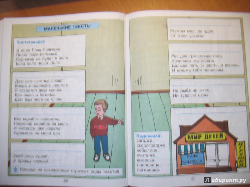 Иллюстрация 13 из 13 для Детская риторика в рассказах и рисунках. Учебная тетрадь для 1 класса. В 2-х частях - Ладыженская, Ладыженская, Никольская | Лабиринт - книги. Источник: RoMamka