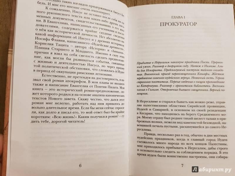 Иллюстрация 15 из 16 для Шестой прокуратор Иудеи - Владимир Паутов | Лабиринт - книги. Источник: Алексей Гапеев