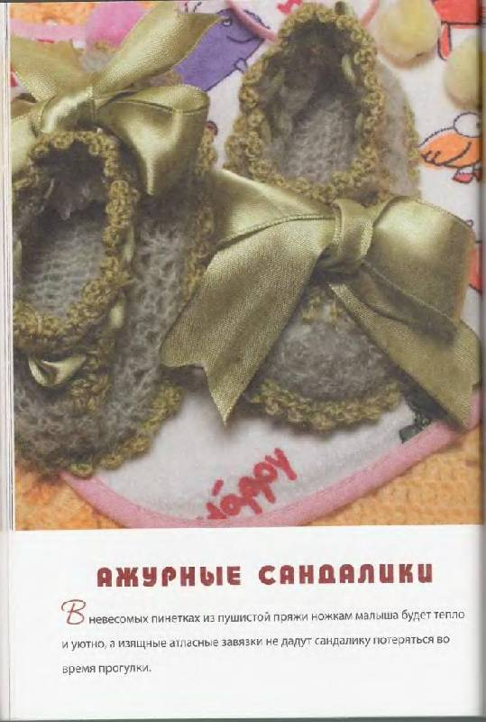 Иллюстрация 6 из 44 для Пинетки, носочки, тапочки: 16 очаровательных моделей, связанных крючком и спицами - Наталья Чичикало | Лабиринт - книги. Источник: Caaat