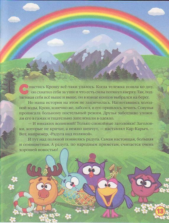 Иллюстрация 1 из 15 для Смешарики: Радуга - Корнилова, Сватовская, Кефалиди | Лабиринт - книги. Источник: Ёжик