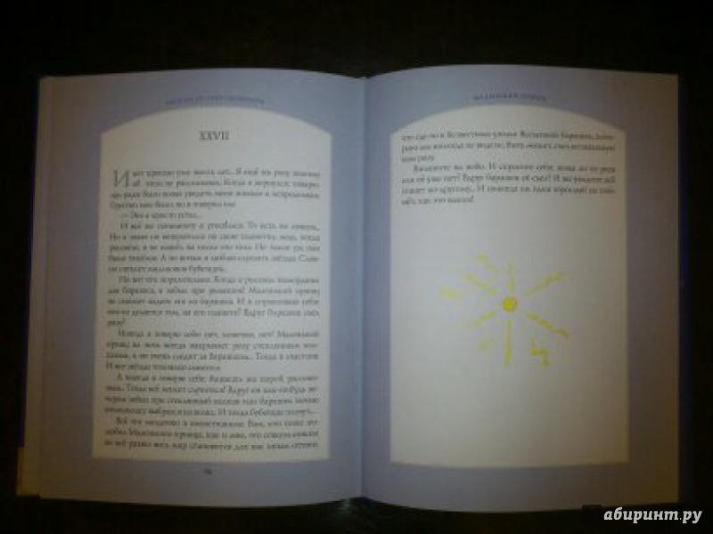 Иллюстрация 22 из 100 для Маленький принц - Антуан Сент-Экзюпери   Лабиринт - книги. Источник: Юлия