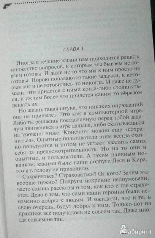 Иллюстрация 2 из 4 для Алмаз в декольте - Дарья Калинина | Лабиринт - книги. Источник: Леонид Сергеев