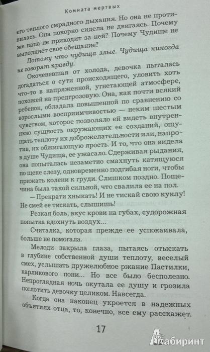 Иллюстрация 13 из 14 для Комната мертвых - Франк Тилье | Лабиринт - книги. Источник: Леонид Сергеев