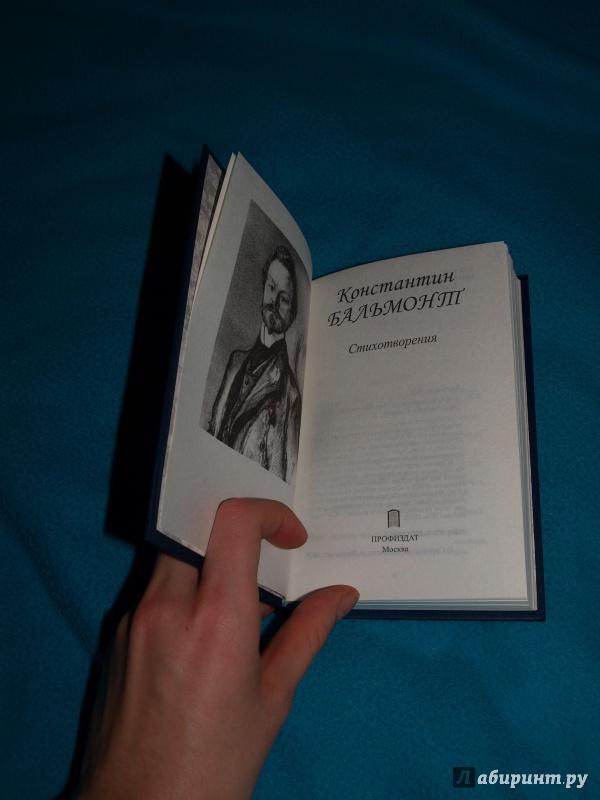 Иллюстрация 4 из 14 для Стихотворения - Константин Бальмонт | Лабиринт - книги. Источник: Matildochka