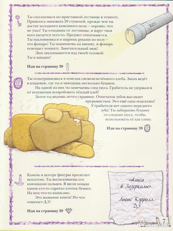 Иллюстрация 7 из 13 для Замок лабиринтов - Дэвид Гловер | Лабиринт - книги. Источник: Ёжик