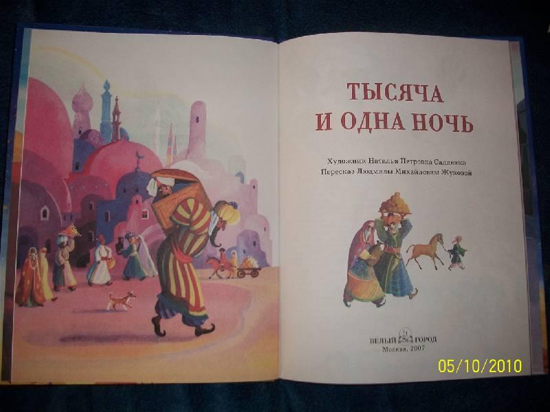 Иллюстрация 6 из 14 для Тысяча и одна ночь   Лабиринт - книги. Источник: Nastiona