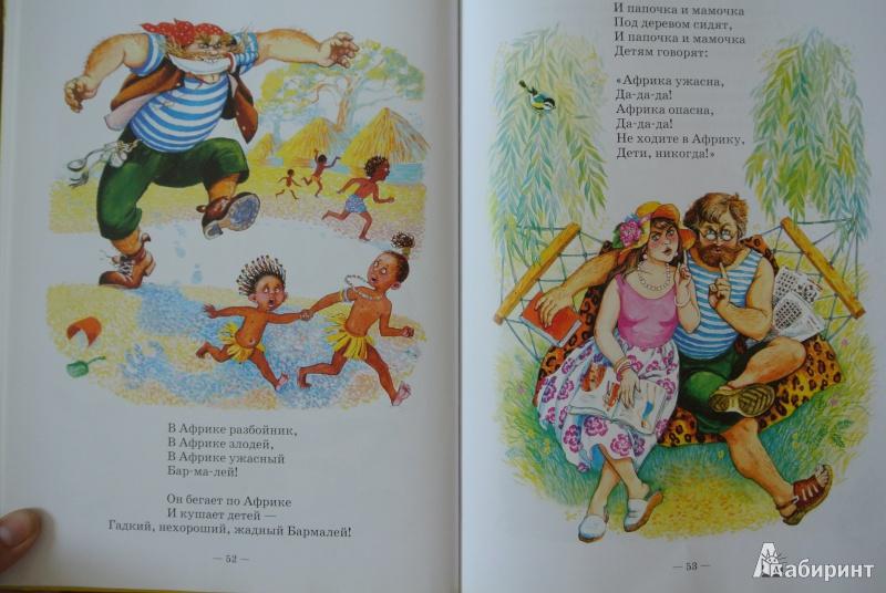 Иллюстрация 9 из 31 для Муха-цокотуха - Корней Чуковский | Лабиринт - книги. Источник: Шляжко  Наталья Александровна