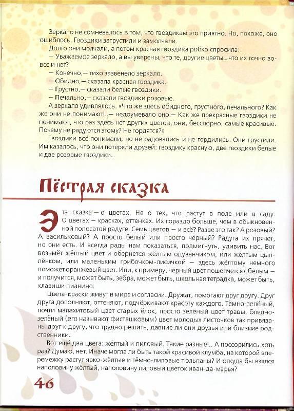 Иллюстрация 36 из 43 для Сказки для добрых сердец - Наталья Абрамцева | Лабиринт - книги. Источник: Igra